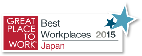 gptw_Japan_BestWorkplaces_2015